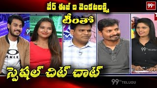 Where is The Venkatalakshmi Movie Team Special Chit Chat | Karthik | Poojitha Ponnada