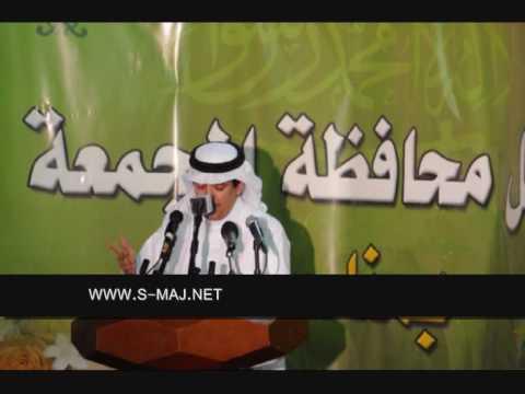 مشاركة الشاعر خالد الجبر فيإحتفالات أهالي المجمعة 1430