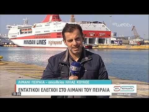 Mπλόκα και έλεγχοι σε δρόμους – λιμάνια – αεροδρόμια | 10/04/2020 | ΕΡΤ