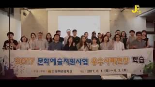 [축하영상] 문화예술지원사업 2년 연속 '가' 등급
