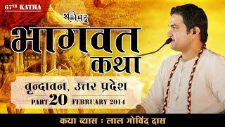 Download Lagu HD 2014 02 24 P 21 Bhagvat Katha ISKCON Vrindavan LalGovinddas Mp3