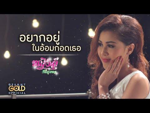 "Lyrics""อยากอยู่ในอ้อมกอดเธอ (Yahk Yoo Nai Aum Gaut Tur)"" by Yinglee Sijumpol"