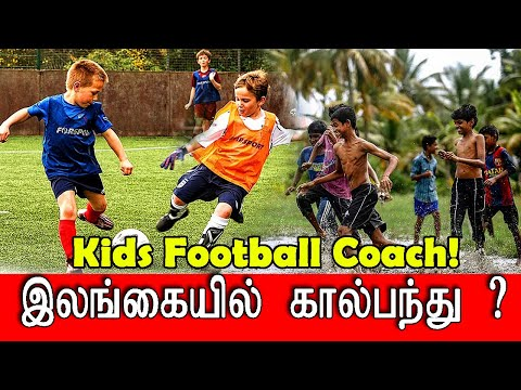இலங்கையில் கால்பந்து ? Sri Lanka Football | Coach For kids | #SooriyanFM | P.Manoj Kiyaan