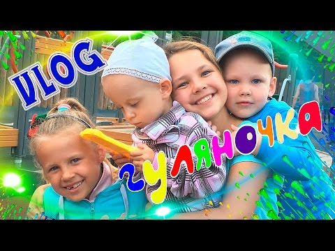 VLOG Настя Ксюша Вова и Алиса гуляют после дождя (видео)