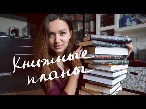 Хочу прочитать до 2018 - DomaVideo.Ru