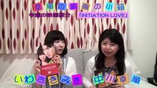 Nonton 映画の小箱 2015/06/25 ラブ&ピース・INITIATION LOVE Film Subtitle Indonesia Streaming Movie Download