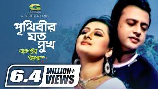 Video Prithibir Joto Sukh   ft Riaz , Purnima   Habib & Nancy   Akash Choya Bhalobasha MP3, 3GP, MP4, WEBM, AVI, FLV Agustus 2019