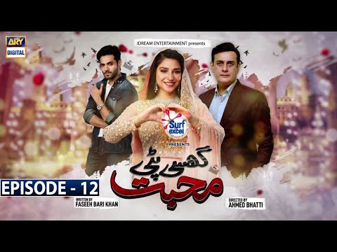 Ghisi Piti Mohabbat Episode 12- Presented by Surf Excel [Subtitle Eng]  - 22nd Oct 2020 -ARY Digital