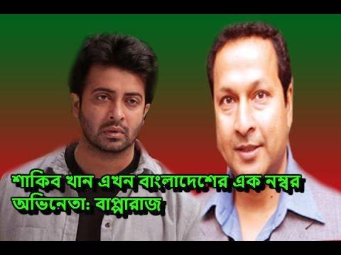 Download বাপ্পারাজের কথা শুনে হতবাক শাকিব খান কি এমন বললেন তিনি দেখে নিন !!! Shakib Khan!!!Bapparaj!!!Latest HD Mp4 3GP Video and MP3