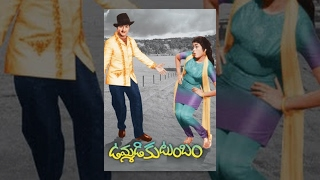Ummadi Kutumbam Telugu Full Length - 29.3KB