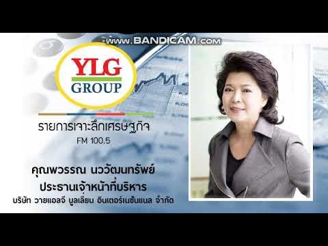 รายการ เจาะลึกเศรษฐกิจ by YLG 11-11-62