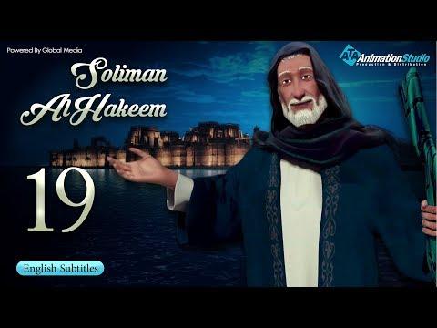 Soliman Al Hakeem l episode 19  l with English subtitles