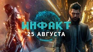 ������ �� 25.08.2016 [������� �������] � Deus Ex: Mankind Divided, Battlefield 1, Civilization VI�