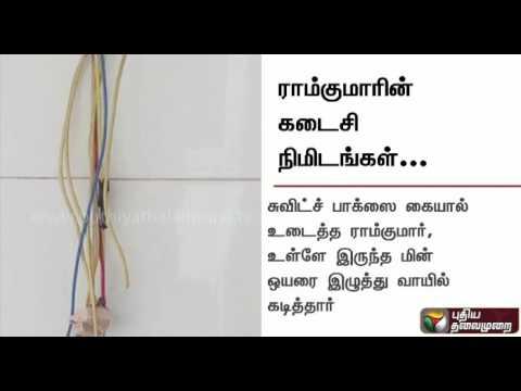 Ramkumars-FIR-report-revealing-his-final-moments-Details