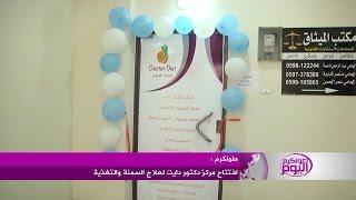 افتتاح مركز دكتور دايت لعلاج السمنة والتغذية في طولكرم