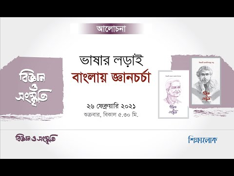 Bhashar Lorai