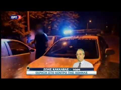 Έκρηξη βόμβας έξω από τα γραφεία της Eurobank