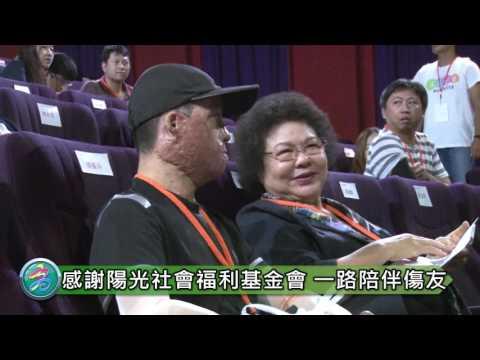 「光的印記」首映 陳菊:照護氣爆傷者不遺餘力