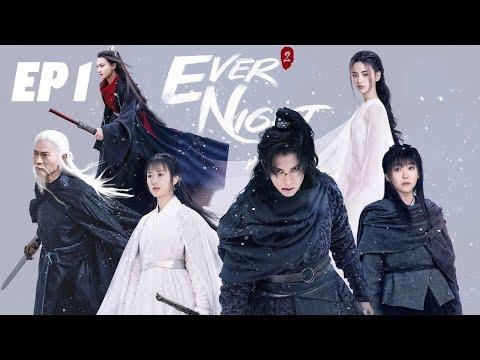【Full 】Ever Night S2EP1——Starring: Dylan Wang, Ireine Song, Chen Tai Shen