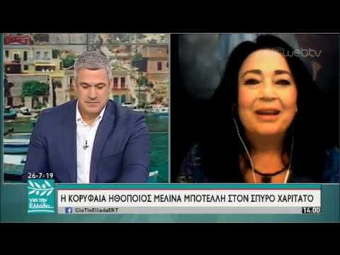 Η Μελίνα Μποτέλλη στον Σπύρο Χαριτάτο | 26/07/2019 | ΕΡΤ