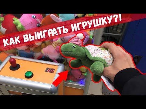 Игровой автомат с мягкими игрушками как вытащить игрушку из автомата
