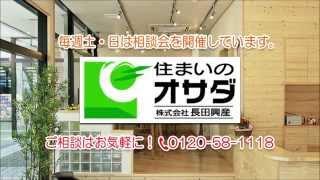 住まいのオサダ紹介動画