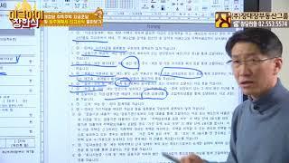 부동산강의/부동산정보] 개정된 취득주택 자금조달 및 입주계획서 신고서식 알아보기
