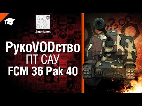 ПТ САУ FCM 36 Pak 40 - рукоVODство от AnnetNova [World of Tanks]