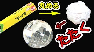Video esults which tried trying to become a crystal ball when rolling and hitting lap / aluminum foil ball MP3, 3GP, MP4, WEBM, AVI, FLV Juli 2018