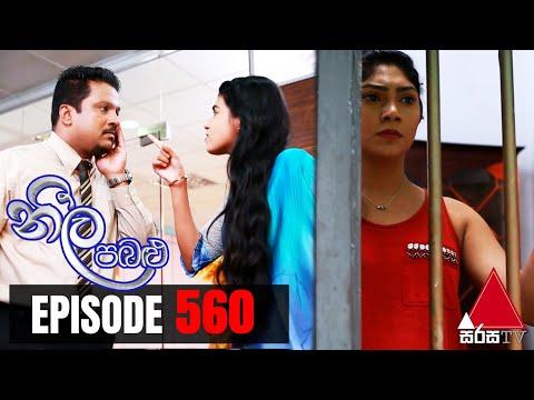 Neela Pabalu - Episode 560 | 25th August 2020 | Sirasa TV