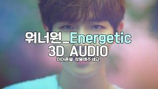 Nonton [3D Audio] 워너원 (Wanna One) - 에너제틱 (Energetic) Film Subtitle Indonesia Streaming Movie Download