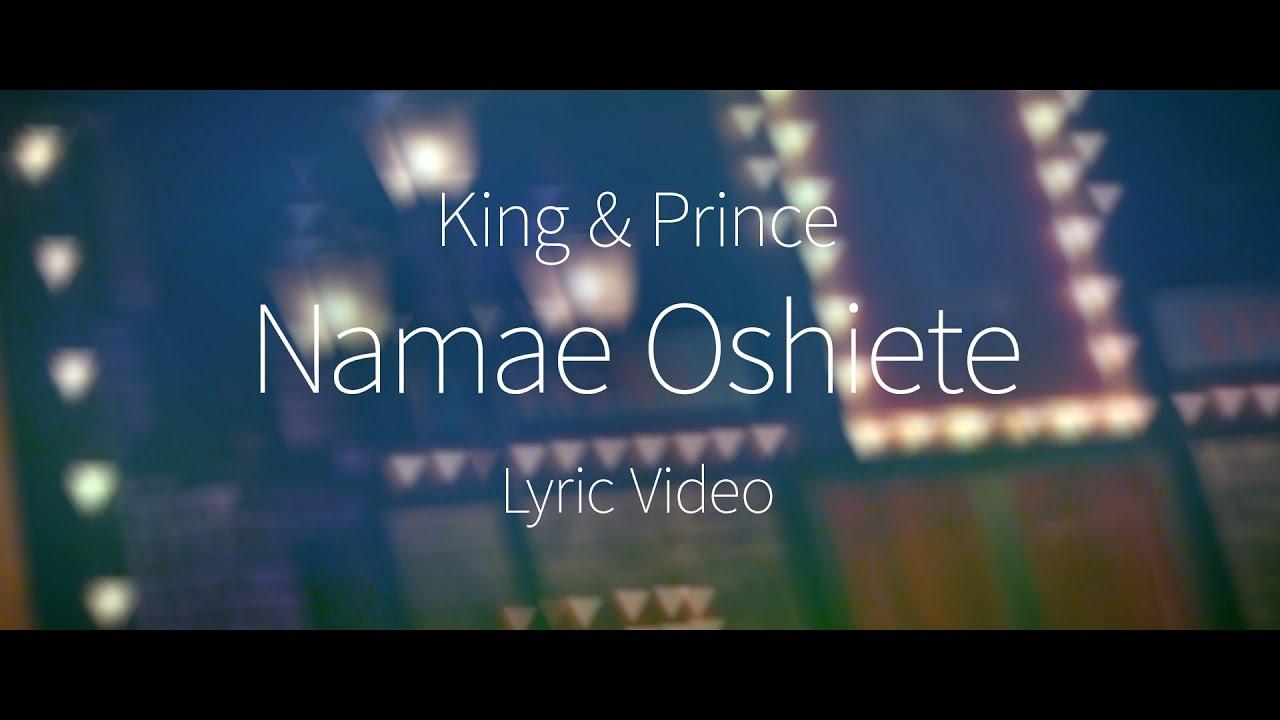 King & Prince「Namae Oshiete」Lyric Video