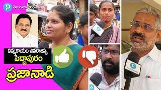 Video Praja Naadi: Peddapuram MLA Nimmakayala Chinarajappa | Telugu Popular TV MP3, 3GP, MP4, WEBM, AVI, FLV Agustus 2018