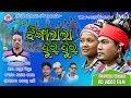 Jhingalala Hur Hur || Prakash Jal | New Superhit Sambalpuri Folk Song 2018