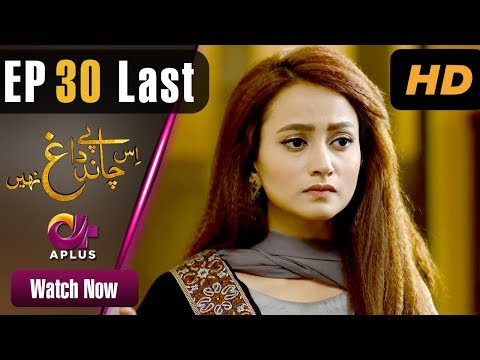Is Chand Pe Dagh Nahin - Last Episode 30 | Aplus ᴴᴰ Dramas | Zarnish Khan | Pakistani Drama
