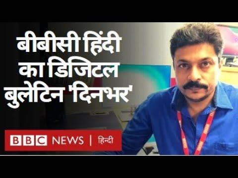 बीबीसी हिंदी का डिजिटल बुलेटिन 'दिनभर', 16 सितंबर 2021,सुनिए वात्सल्य राय से. (BBC Hindi)