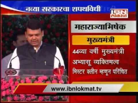 Devendra Fadnavis sworn in as chief minister of Maharashtra 31 October 2014 09 PM