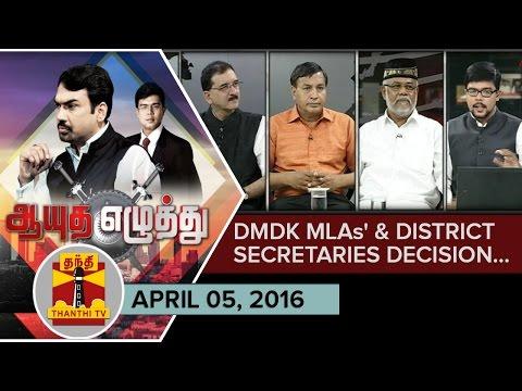 Ayutha-Ezhuthu--Debate-On-DMDK-MLAs-District-Secretaries-Decision--05-04-16--Thanthi-TV