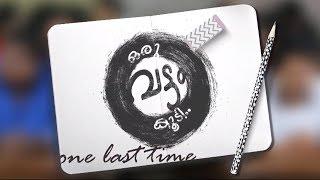 Oru Vattam Koodi Short Film By DECADOCS