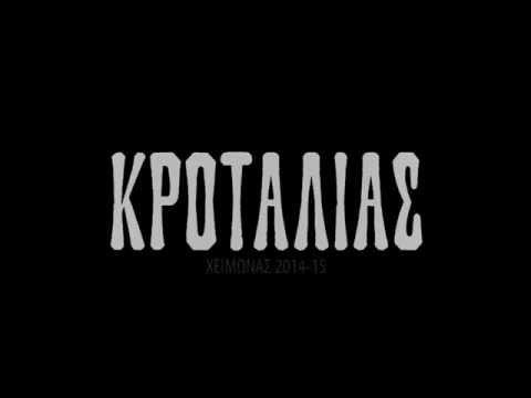 krotalias - Ένα σύντομο απόσπασμα από την επερχόμενη κυκλοφορία του Κροταλια. https://www.facebook.com/krotaliasband.
