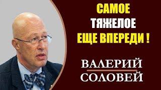 Валерий Соловей: У власти нет плана, она провалится и отступит. 28.11.2019
