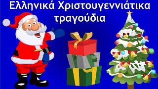 Είναι το ελληνικό χριστουγεννιάτικα τραγούδια Medley! Xionia Sto Kampanario, Αρχιμηνιά κι Αρχιχρονιά, Καλήν Εσπέραν...