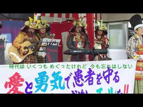 神奈川「バーチャル開放区」甲冑バンド「DO-KANN」の画像