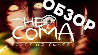 Хоррор по корейски или обзор The Coma.Cutting class