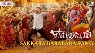 Yeidhavan - Sakkara Barabara Song - Lyric Video | Sakthi Rajasekaran, Kalaiyarasan, | Trend Music