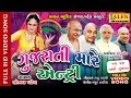 GUJARATI MARE ENTRY | FULL HD VIDEO SONG | SONAL PATEL | NEW DJ SONG | LALEN MUSIC