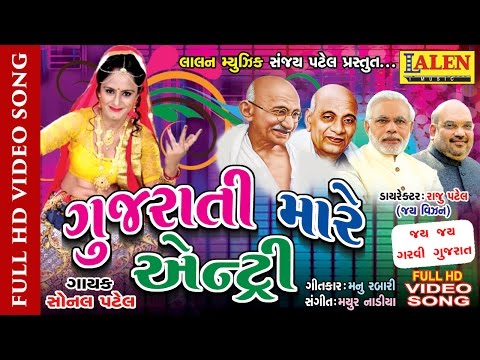 Video GUJARATI MARE ENTRY   FULL HD VIDEO SONG   SONAL PATEL   NEW DJ SONG   LALEN MUSIC download in MP3, 3GP, MP4, WEBM, AVI, FLV January 2017