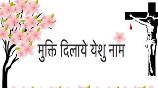 Download Lagu Mukthi Dilaye Yeshu Naam - Lyrics Mp3