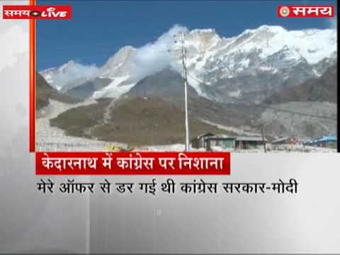 PM Modi worshiped in Kedarnath temple and later targeted on Congress in a rally