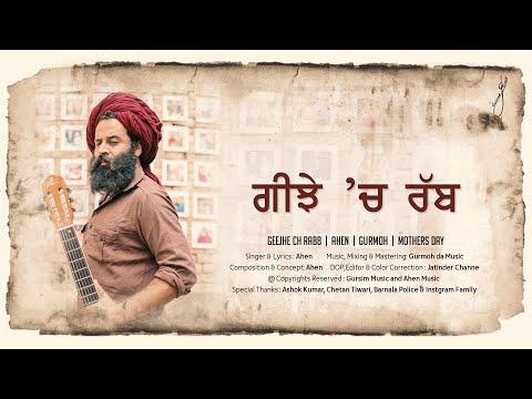 Geejhe Ch rabb | ahen | Gurmoh | Mothers Day | Punjabi song ||2020